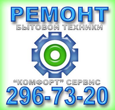 Предложение: Качественный и быстрый ремонт техники