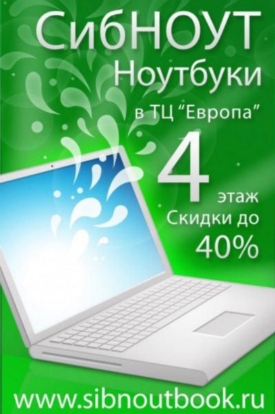 Предложение: Ремонт ноутбуков любой сложности