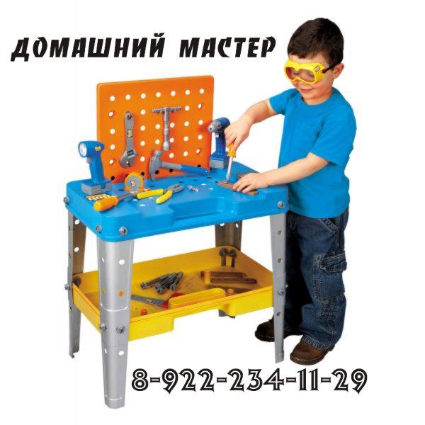 Предложение: Домашний мастер. 89222341129