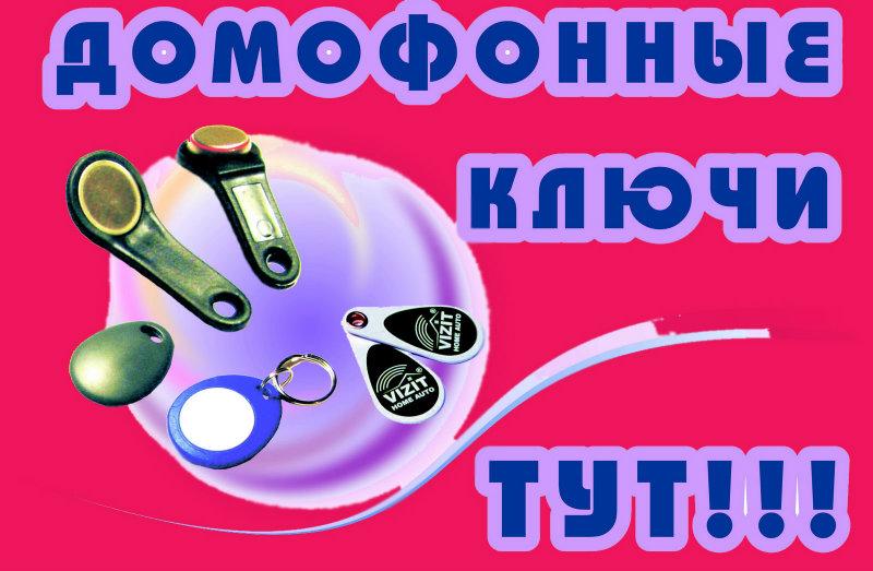 Предложение: домофонные ключи,пульты от ворот