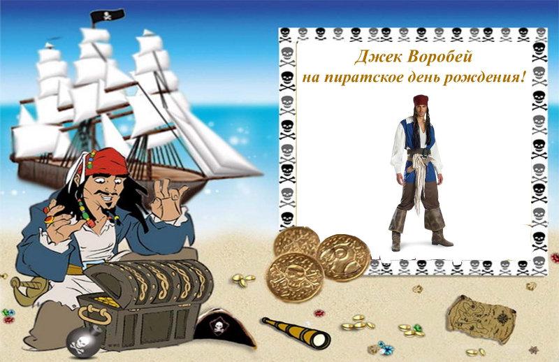 туристов новогоднее поздравление от пиратов сценка территория