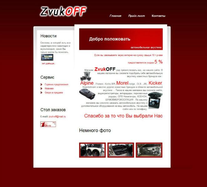 Создание сайтов славянск на кубани компания витязь официальный сайт