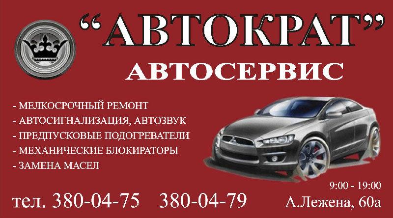 Предложение: Установка доп. оборудования на авто.