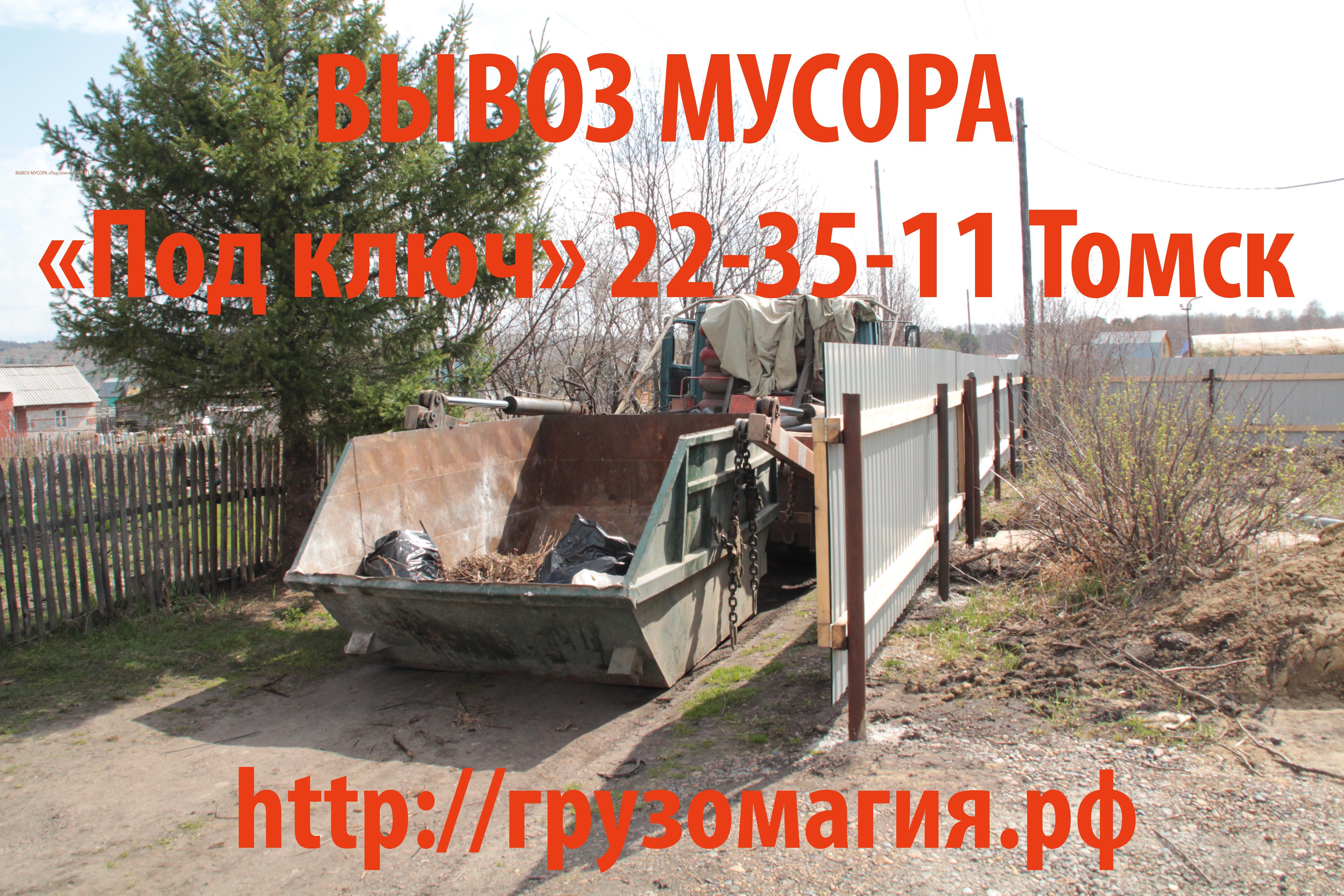 Предложение: Вывоз мусора «Под ключ» 22-35-11 Томск