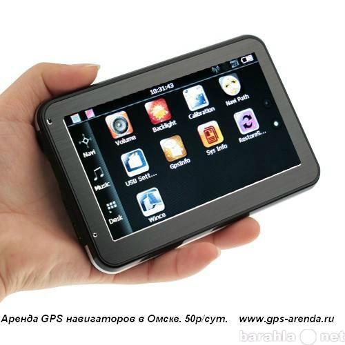 Предложение: GPS навигатор 5'' в аренду