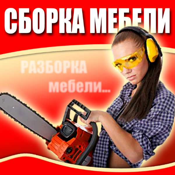 Предложение: Сборка разборка мебели Краснодар
