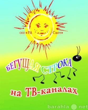 Предложение: Бюро объявлений  Красноярска