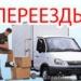 Предложение: Переезд Екатеринбург