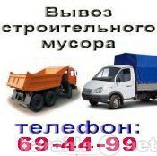 Предложение: Вывоз мусора.Услуги Ассенизатора 4-6 куб
