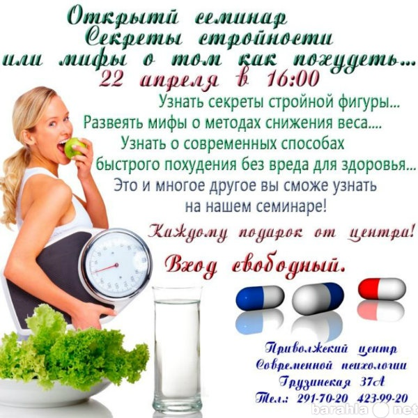 Тексты рекламы для похудения