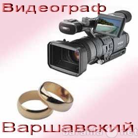 Предложение: Свадебная видеосъёмка, фотосъёмка