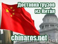 Предложение: Доставка грузов из Китая в г. Иваново