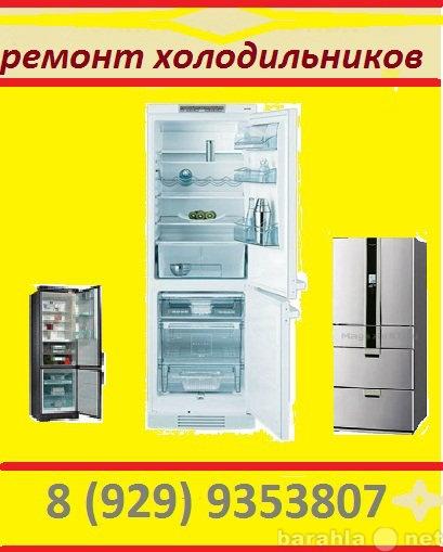 Предложение: Срочный ремонт холодильников в г.Чехов