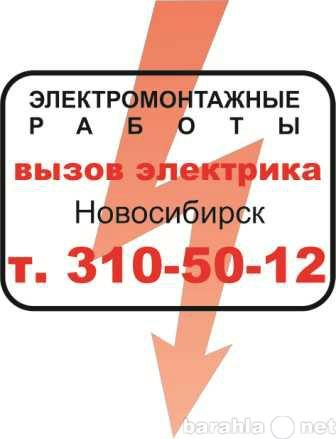 Предложение: Электромонтажные работы в Новосибирске,