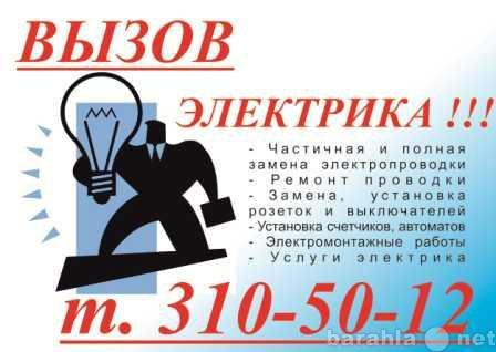 Предложение: Электромонтажные работы от ремонта до по