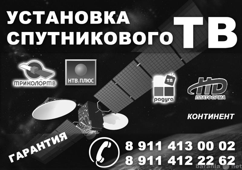 Предложение: Установка спутникового ТВ