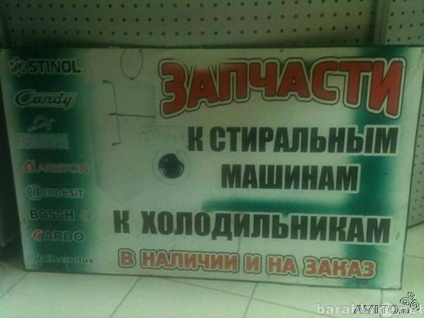 """Предложение: запчасти для """"Miele"""""""