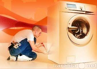 Предложение: Ремонт стиральных машинок