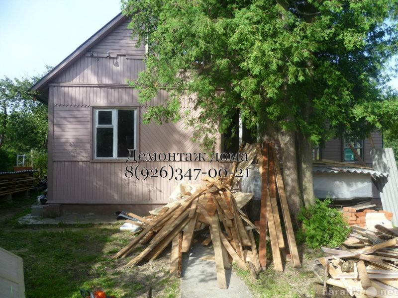 Предложение: Снос,демонтаж, разбор дома