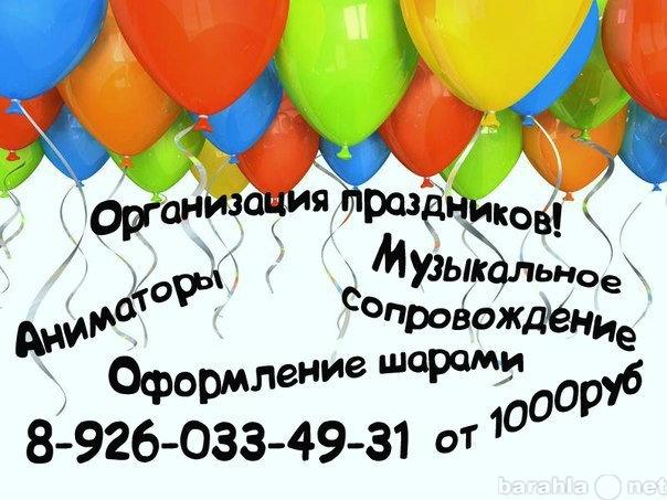 Организация праздников москва цены