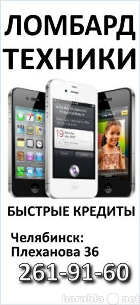 Ломбард техники, деньги за 3.5 минуты! в Челябинске — предложение услуги в  объявлении № У-4132076 (720256) на Барахла.НЕТ 3f0fa35433c