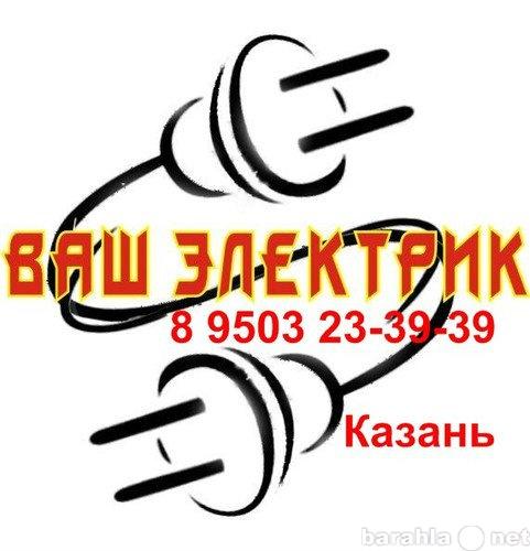 Предложение: электрики в казани 8 9503 23-39-39