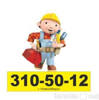 Предложение: Вызов электрика по телефону 310-50-12