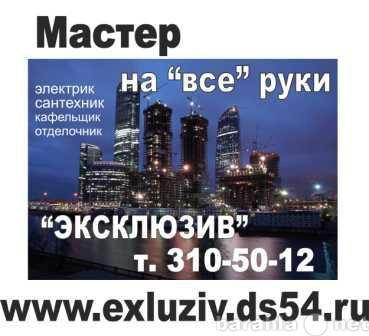 Предложение: строительно-монтажная компания Эксклюзив