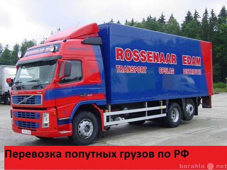 Предложение: Попутные  грузоперевозки  по  РФ