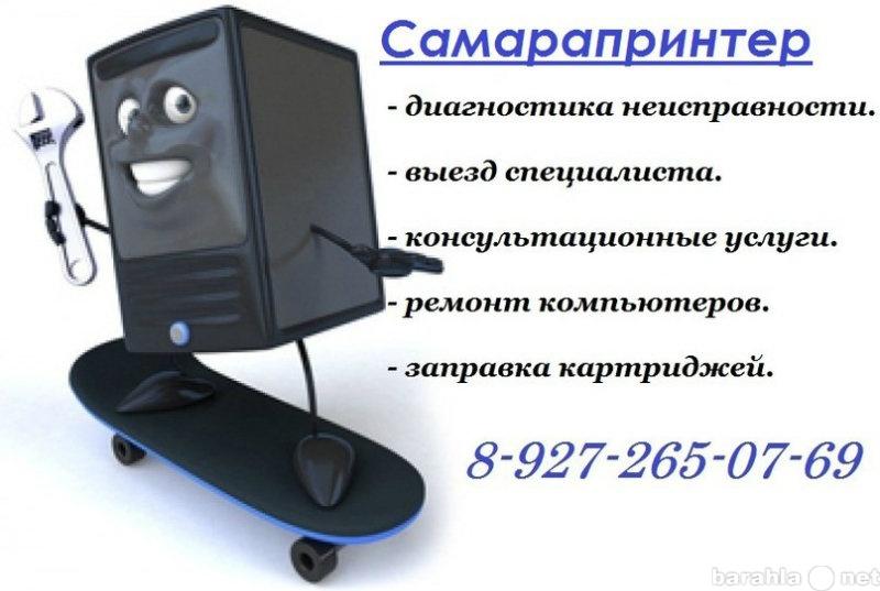 Предложение: Заправка картриджей. Ремонт принтеров