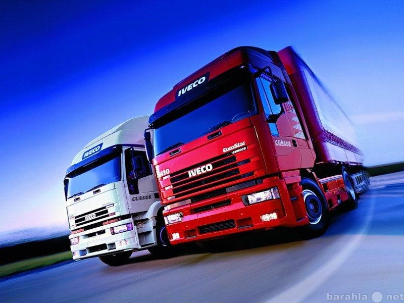 Предложение: ГРУЗОПЕРЕВОЗКИ автотранспортом