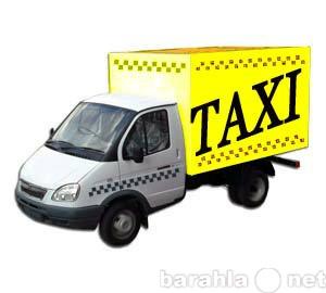 """Предложение: Грузовое""""ЭконоМ""""такси.Грузчики"""