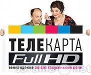 Предложение: СПУТНИКОВОЕ ТВ - ТЕЛЕКАРТА HD, ТРИКОЛОР