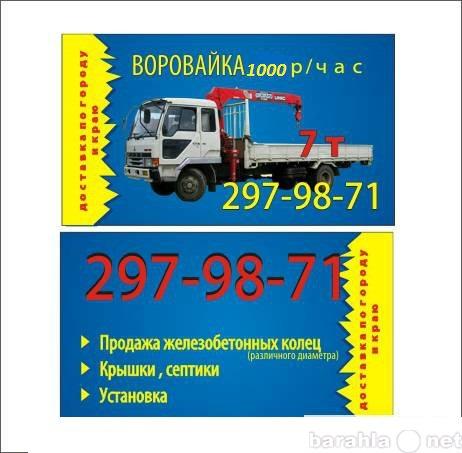 Предложение: Воровайка.Эвакуатор т.2979871 Грузчики