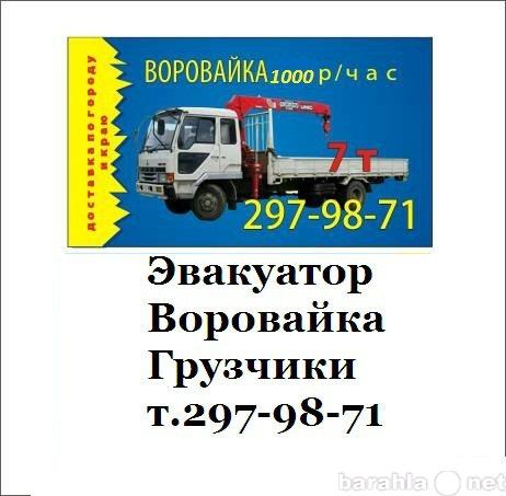 Предложение: Эвакуатор. воровайка т. 2979871