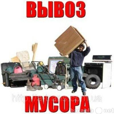 Предложение: Вывоз строительного мусора8910-138-65-04