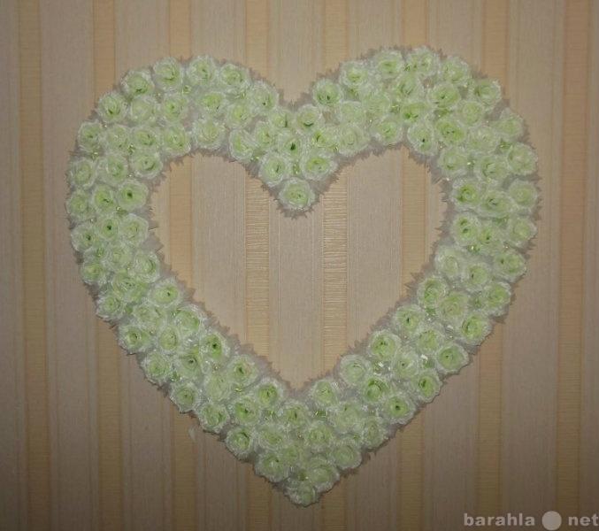 Предложение: Свадебное украшение - сердце для зала
