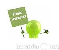 Предложение: услуги Электрика