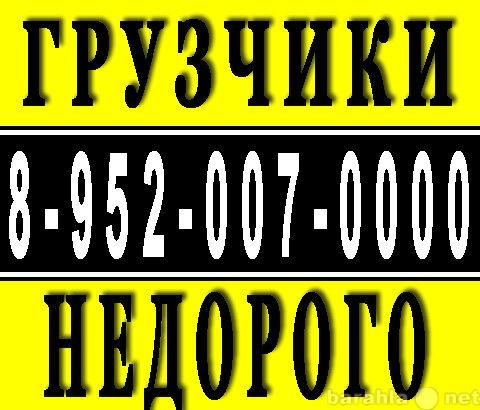 Предложение: т.8-952-007-0000 Грузчики, любые работы
