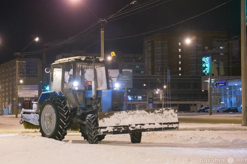 Предложение: МТЗ-82 Беларус. Уборка, вывоз снега