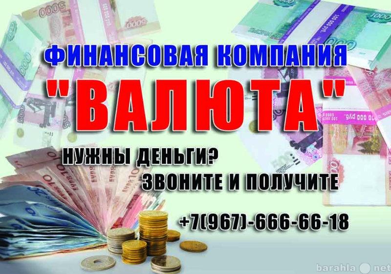 помощь в кредите без предоплаты ростов