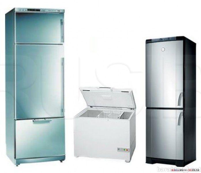 Предложение: 8 903 36 67 963 Ремонт холодильников