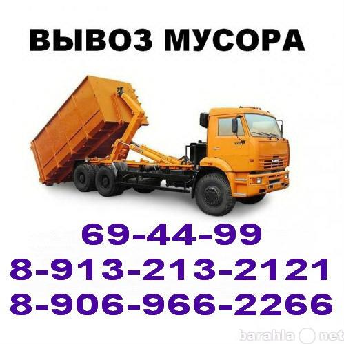Предложение: Вывоз строительного мусора.Грузчики