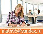 Предложение: Высшая математика и экономика онлайн