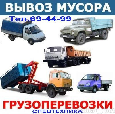 Предложение: Вывоз мусора, снега. Любой транспорт