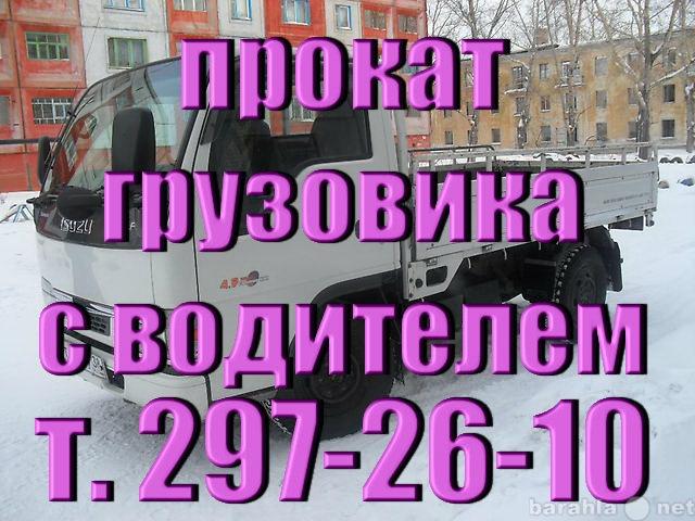Предложение: Аренда(прокат) грузовика с ВОДИТЕЛЕМ.