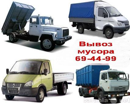 Предложение: Вывоз  мусора и снега ТК АвтоЗаказ