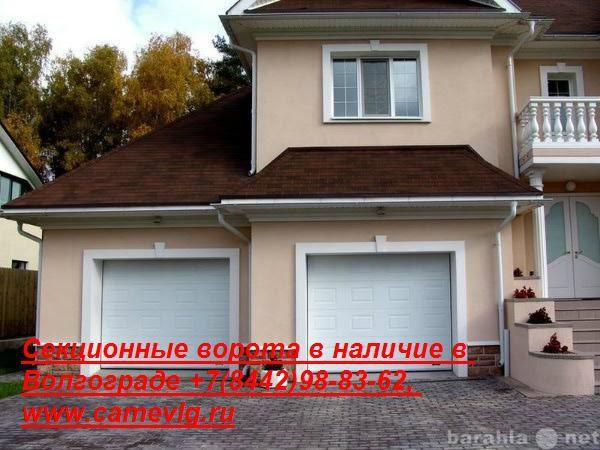 Предложение: Ворота, шлагбаумы, турникеты  Волгоград