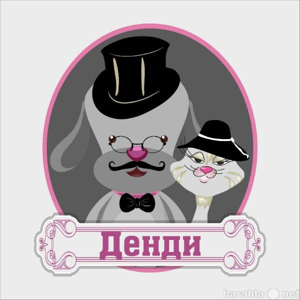 Предложение: ЗООпарикмахерская. Стрижка собак и кошек