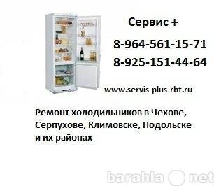Предложение: «Сервис +» Ремонт холодильника г. Чехов